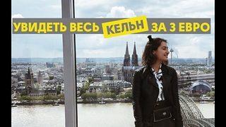 Зачем надо съездить вКельн / Бонн?