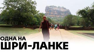 Шри-Ланка: Канди, Сигирия