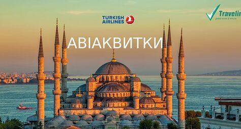 Оголошення для пасажирів а/к Turkish Airline