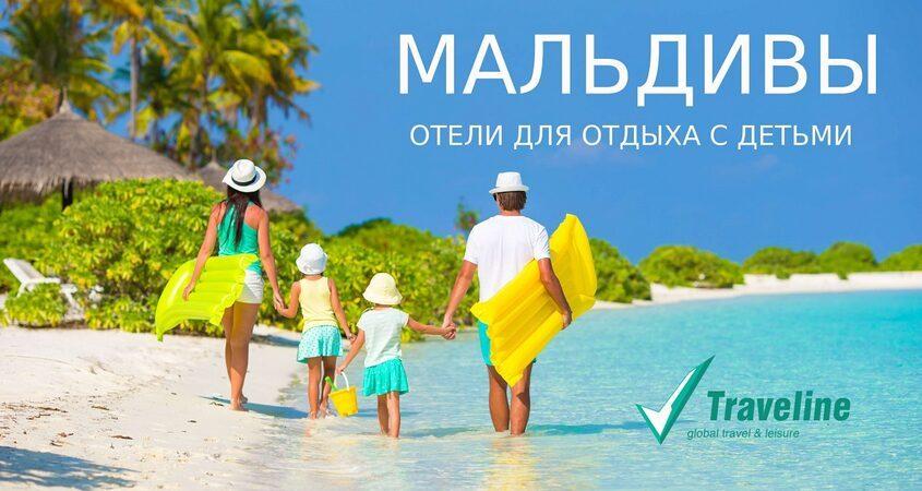 Отели на Мальдивах для отдыха с детьми